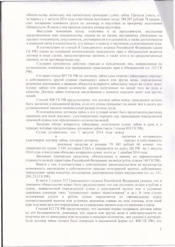 Решение о взыскании неустойки-2