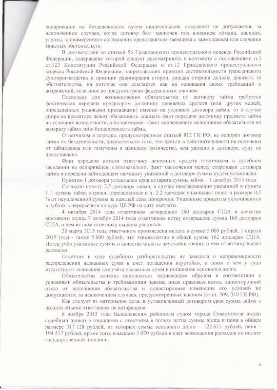 Решение о взыскании неустойки-3