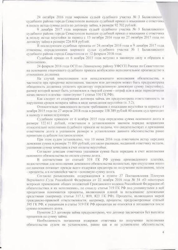 Решение о взыскании неустойки-4