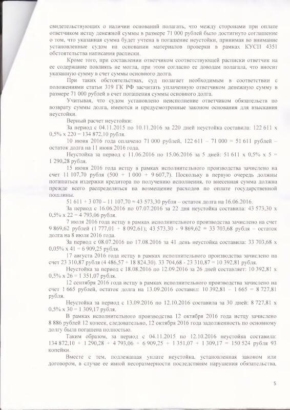 Решение о взыскании неустойки-5