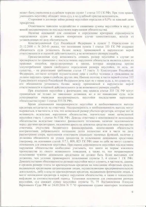 Решение о взыскании неустойки-6