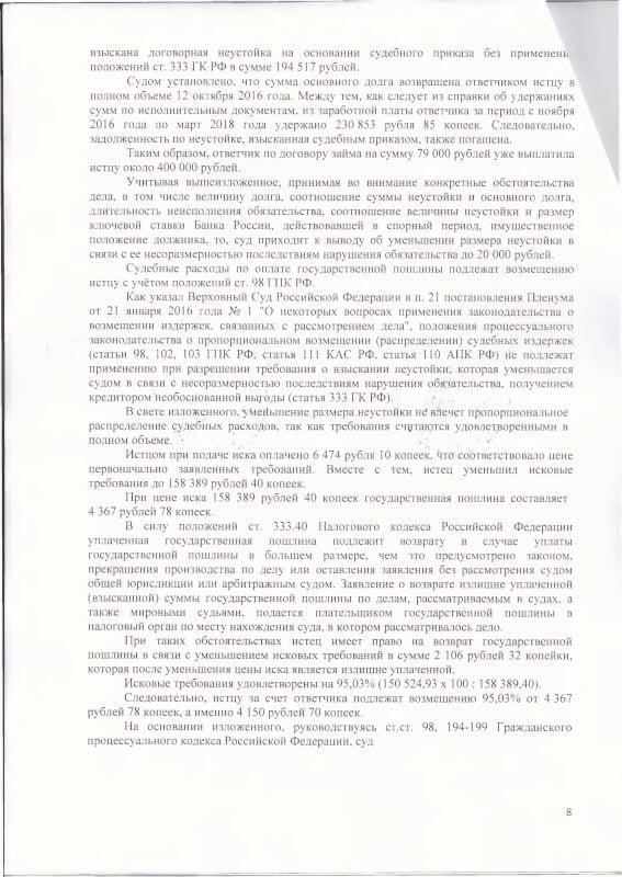 Решение о взыскании неустойки-8