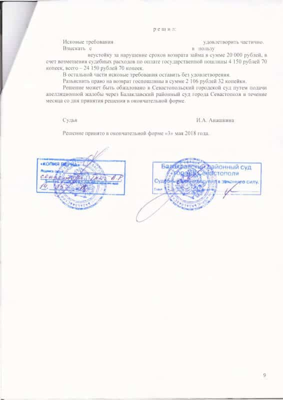 Решение о взыскании неустойки-9