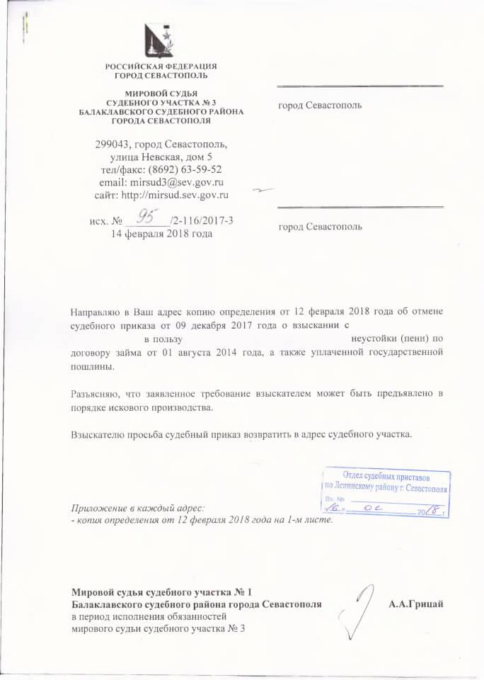 Определение об отмене судебных приказов 1