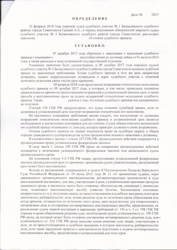 Определение об отмене судебных приказов 2