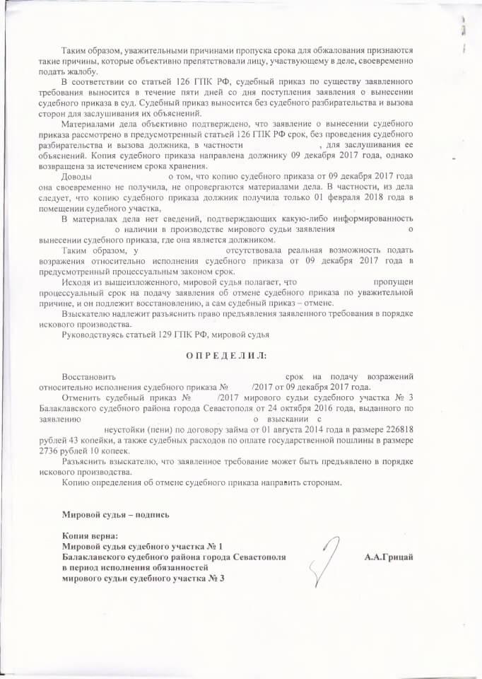 Определение об отмене судебных приказов 3