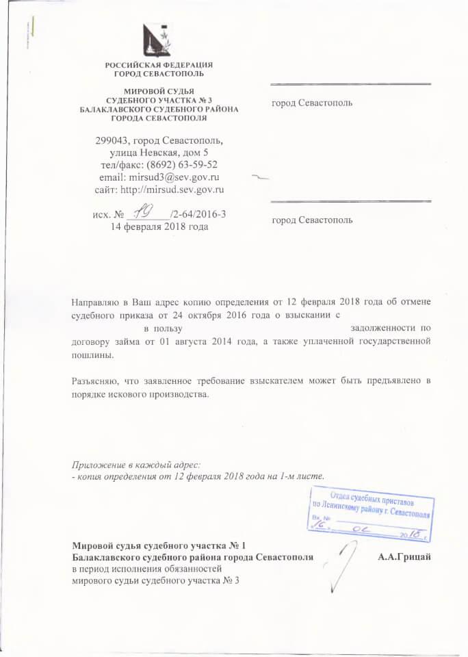Определение об отмене судебных приказов 4