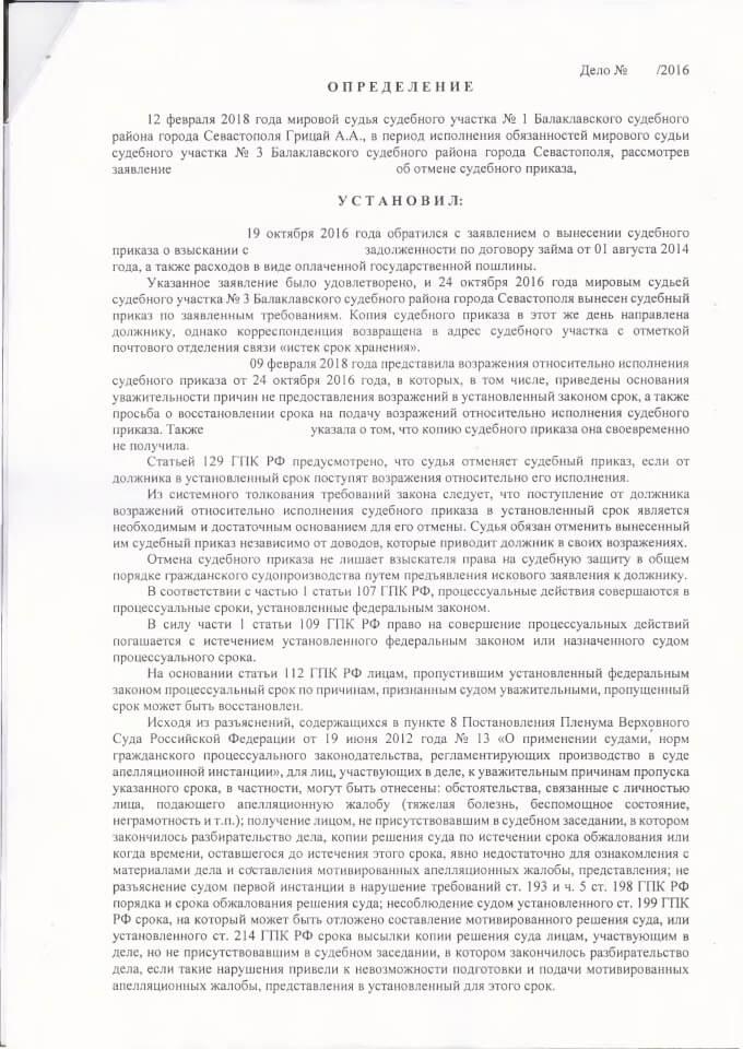 Определение об отмене судебных приказов 5