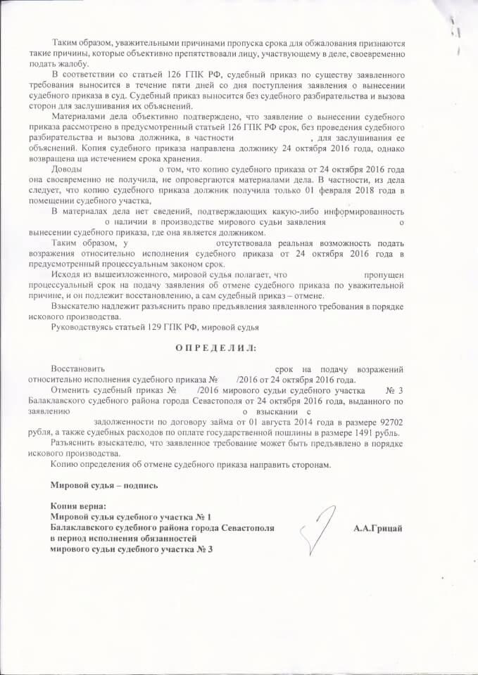 Определение об отмене судебных приказов 6