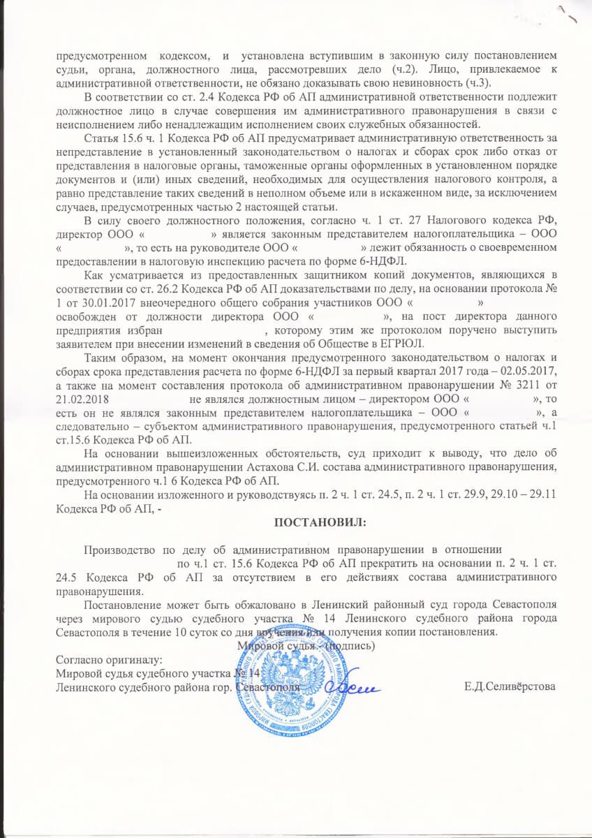 Постановление о прекращении производства по делу об административном правонарушении 2