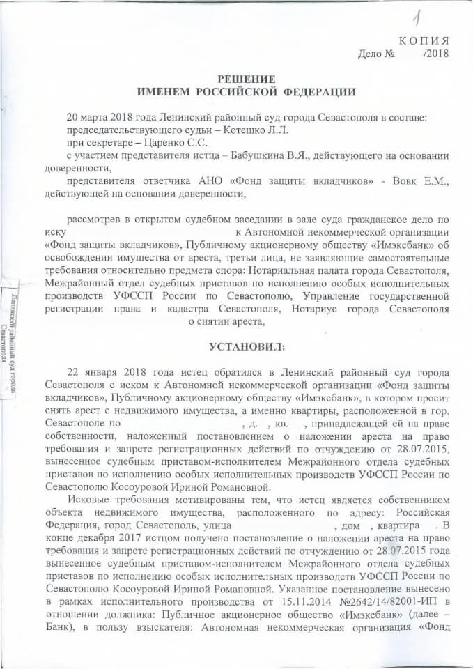 Решение Ленинского районного суда о снятии ареста с квартиры 1