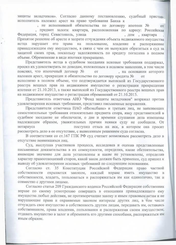Решение Ленинского районного суда о снятии ареста с квартиры 2