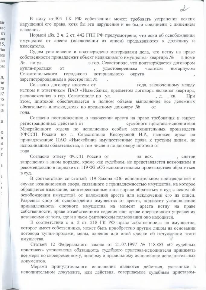 Решение Ленинского районного суда о снятии ареста с квартиры 3