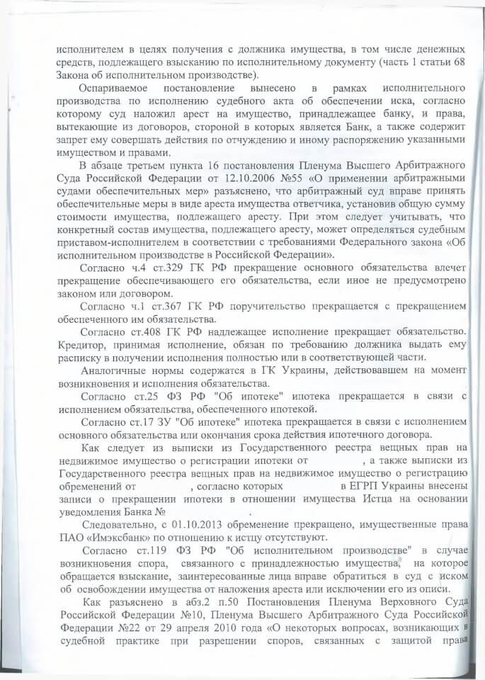 Решение Ленинского районного суда о снятии ареста с квартиры 4