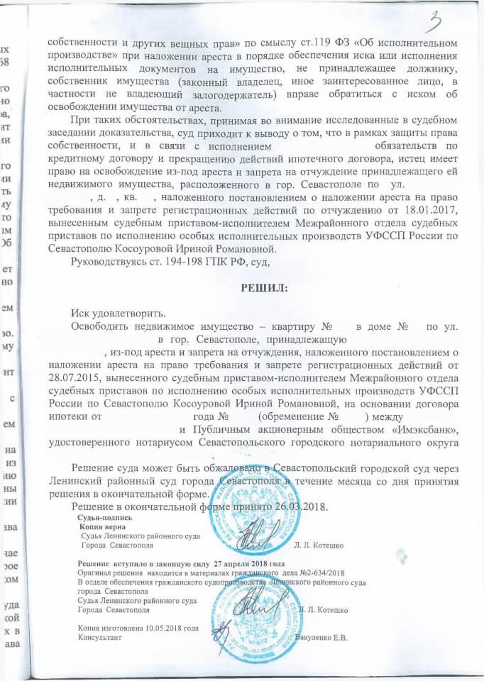 Решение Ленинского районного суда о снятии ареста с квартиры 5
