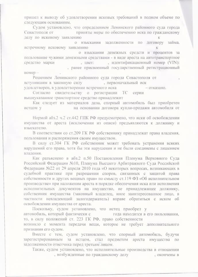 Решение Ленинского районного суда об отмене обеспечительных мер 2