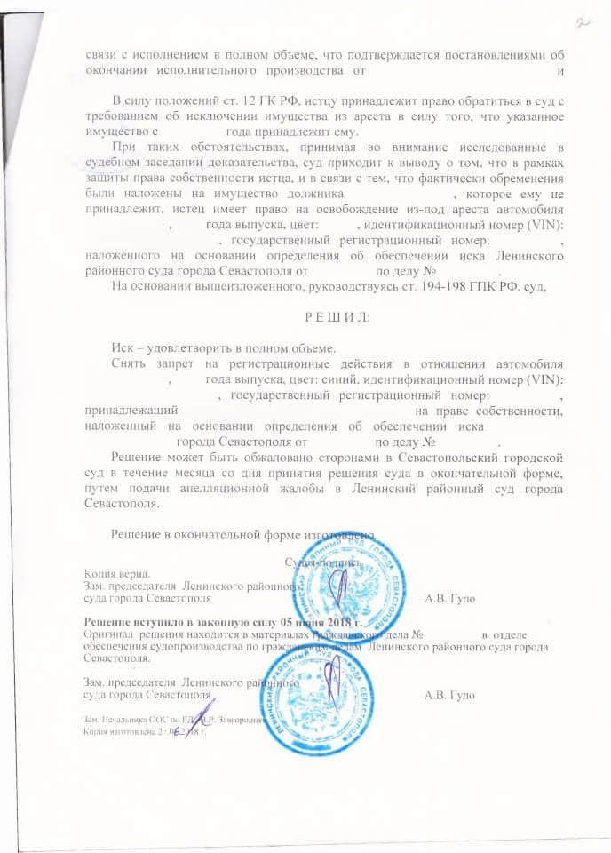 Решение Ленинского районного суда об отмене обеспечительных мер 3