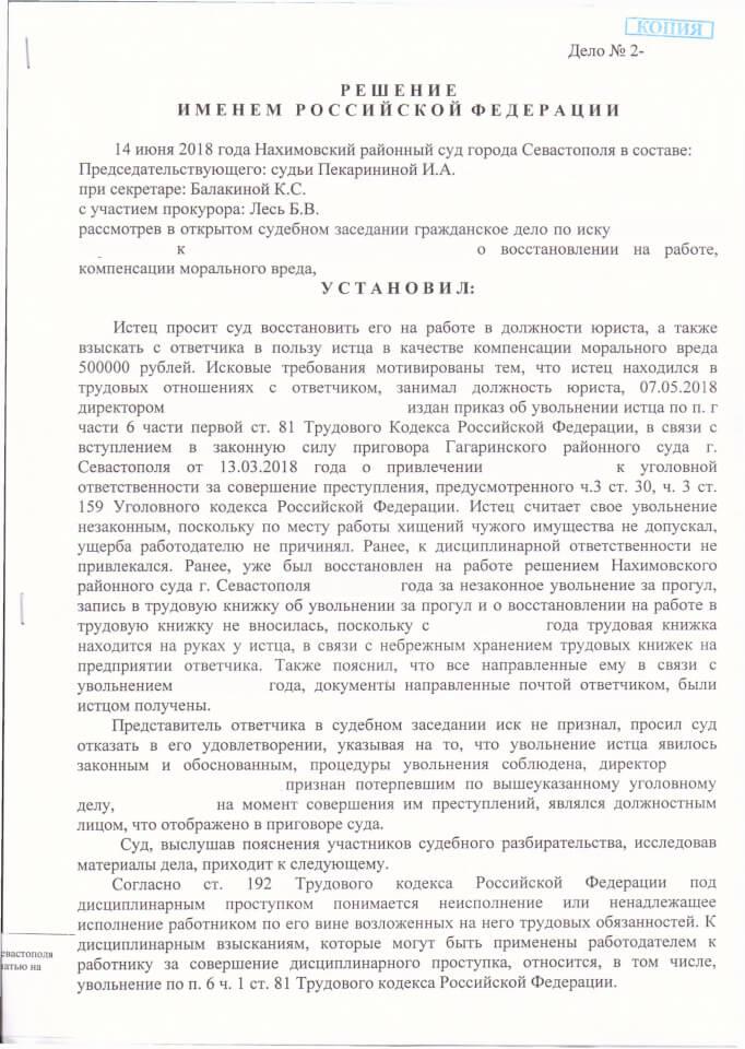 Решение Нахимовского районного суда об отказе в восстановлении на работе 1