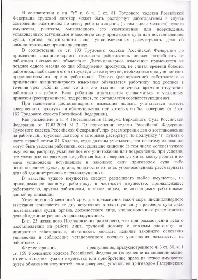 Решение Нахимовского районного суда об отказе в восстановлении на работе 2