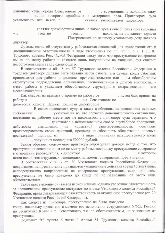 Решение Нахимовского районного суда об отказе в восстановлении на работе 3