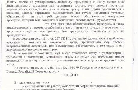 Решение Нахимовского районного суда об отказе в восстановлении на работе 4