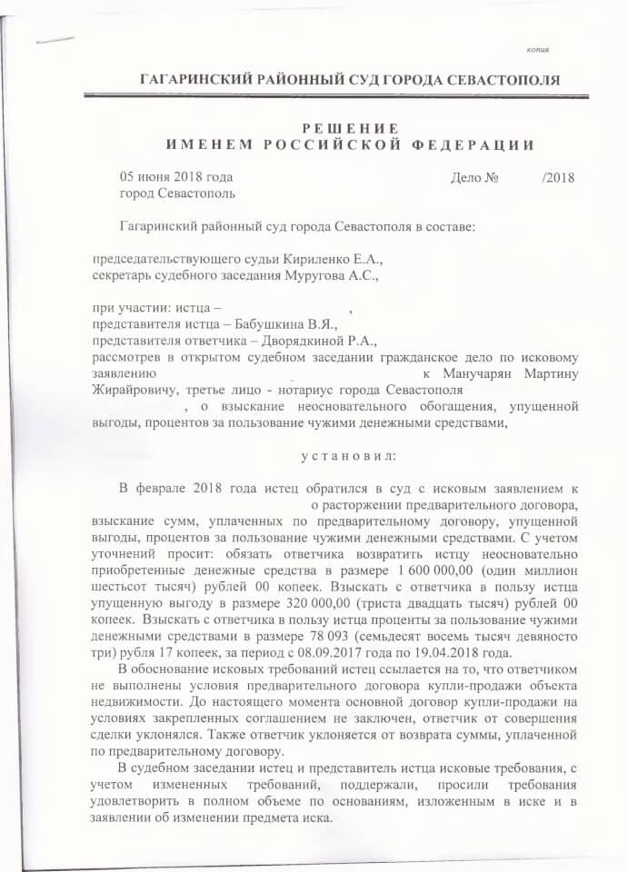 Решение Гагаринского районного суда о взыскании необоснованного обогащения 1