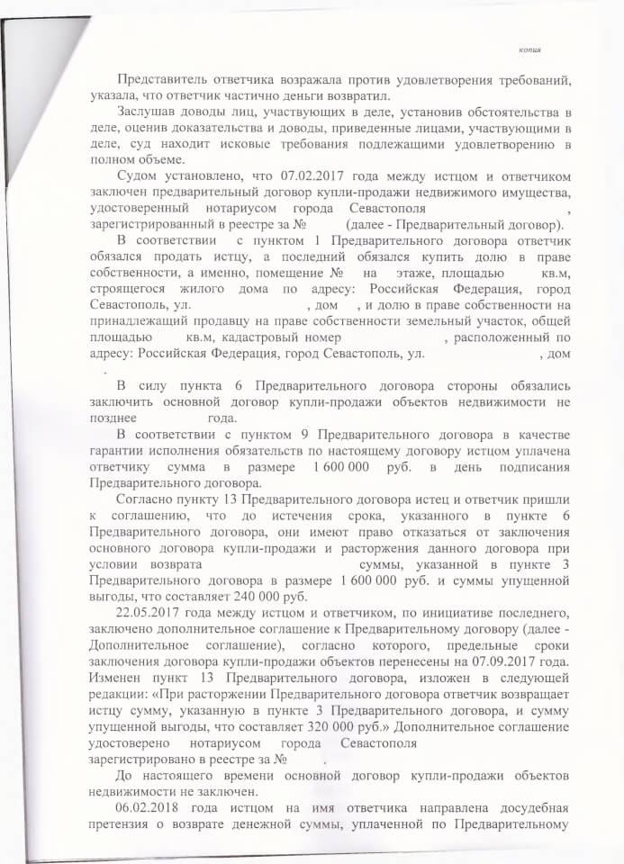 Решение Гагаринского районного суда о взыскании необоснованного обогащения 2