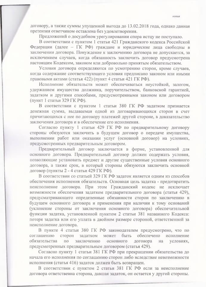Решение Гагаринского районного суда о взыскании необоснованного обогащения 3