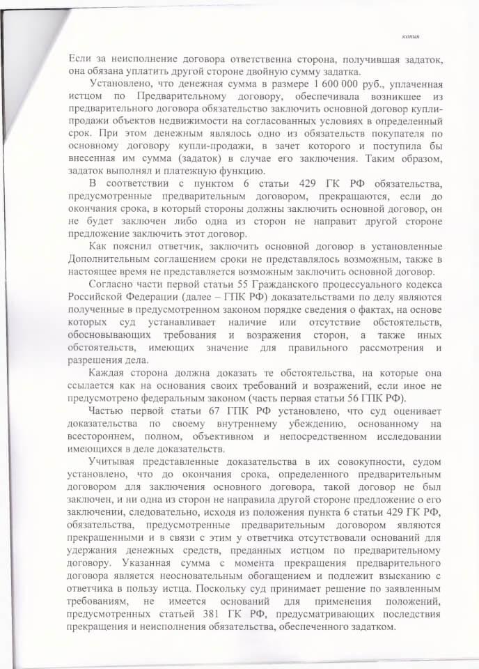 Решение Гагаринского районного суда о взыскании необоснованного обогащения 4