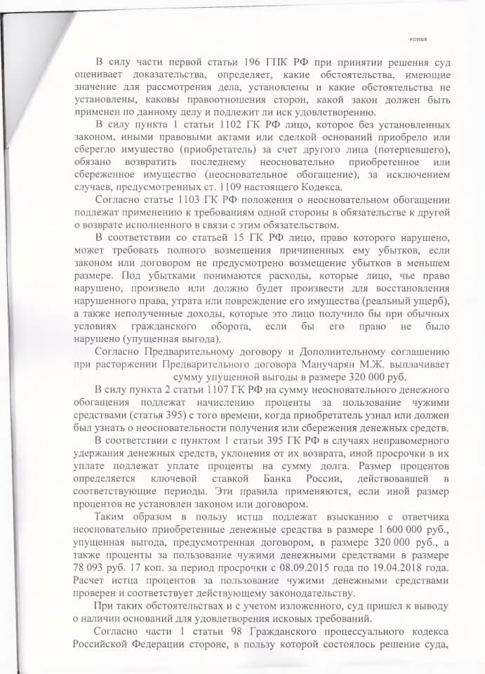 Решение Гагаринского районного суда о взыскании необоснованного обогащения 5