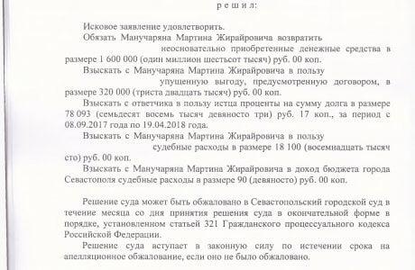 Решение Гагаринского районного суда о взыскании необоснованного обогащения 6