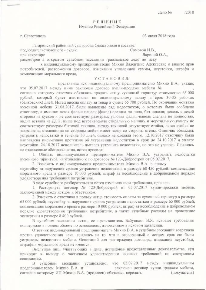Решение Гагаринского районного суда о защите прав потребителей 1