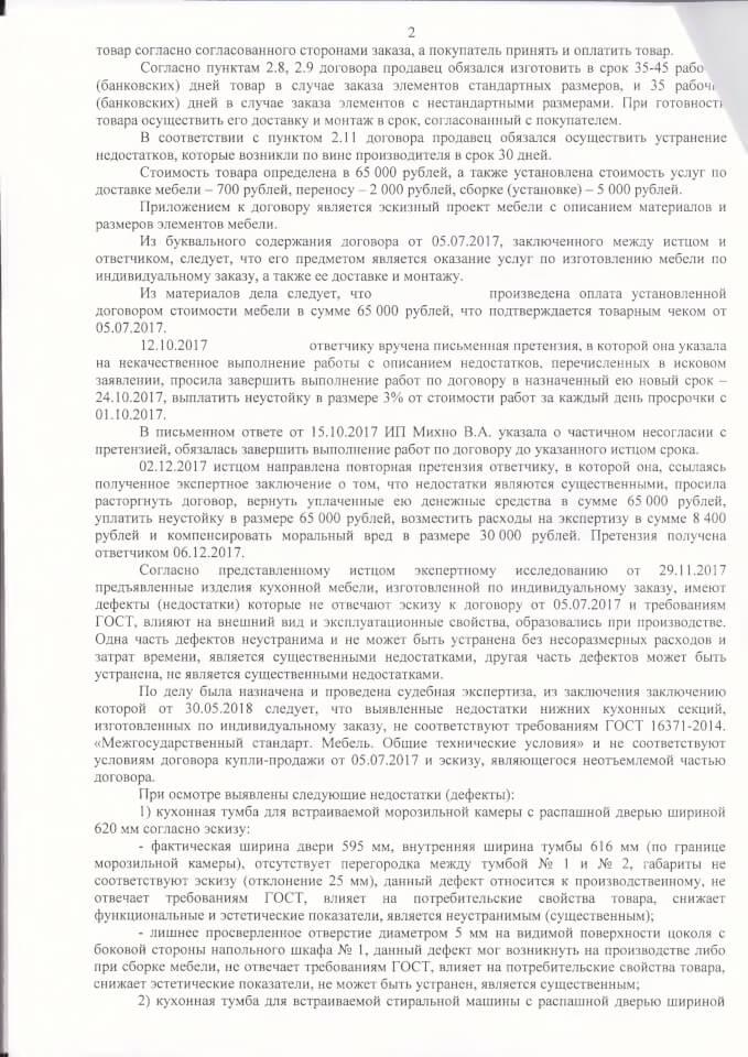 Решение Гагаринского районного суда о защите прав потребителей 2
