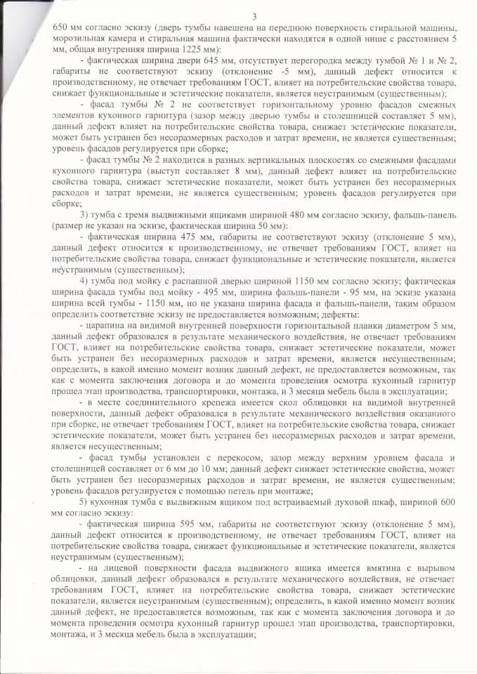 Решение Гагаринского районного суда о защите прав потребителей 3