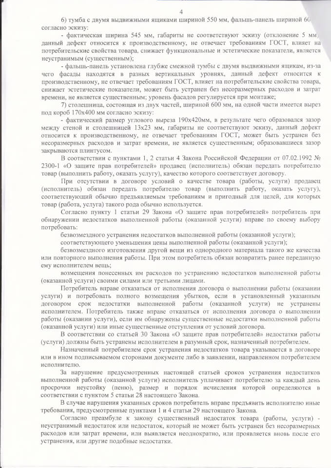 Решение Гагаринского районного суда о защите прав потребителей 4