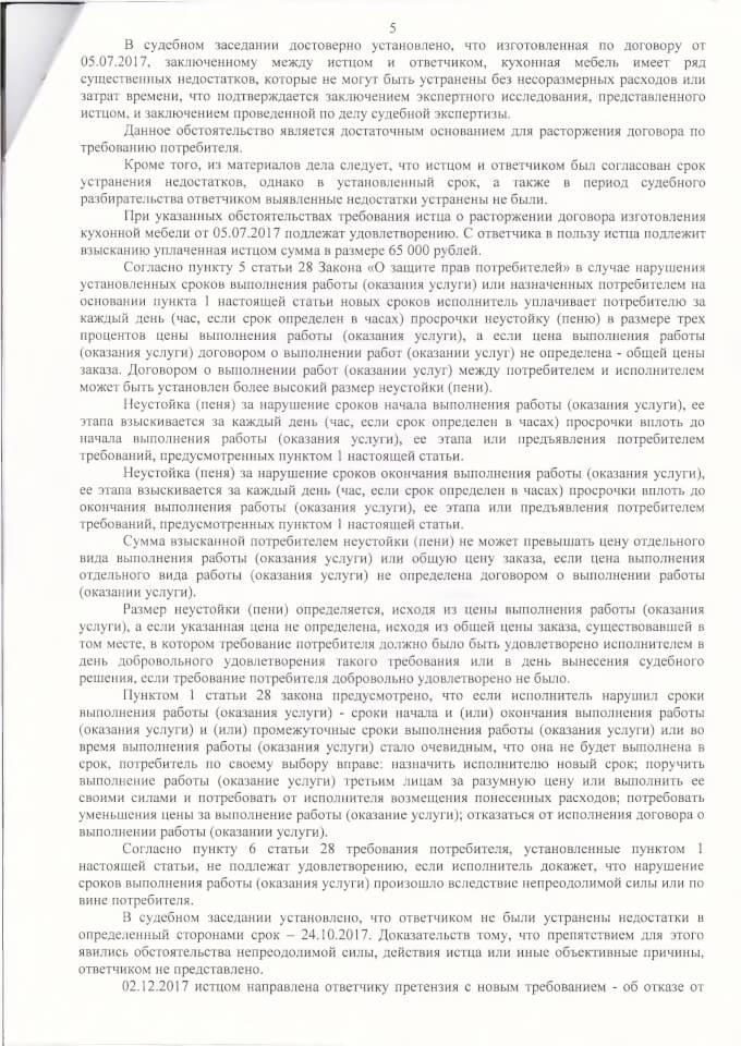 Решение Гагаринского районного суда о защите прав потребителей 5