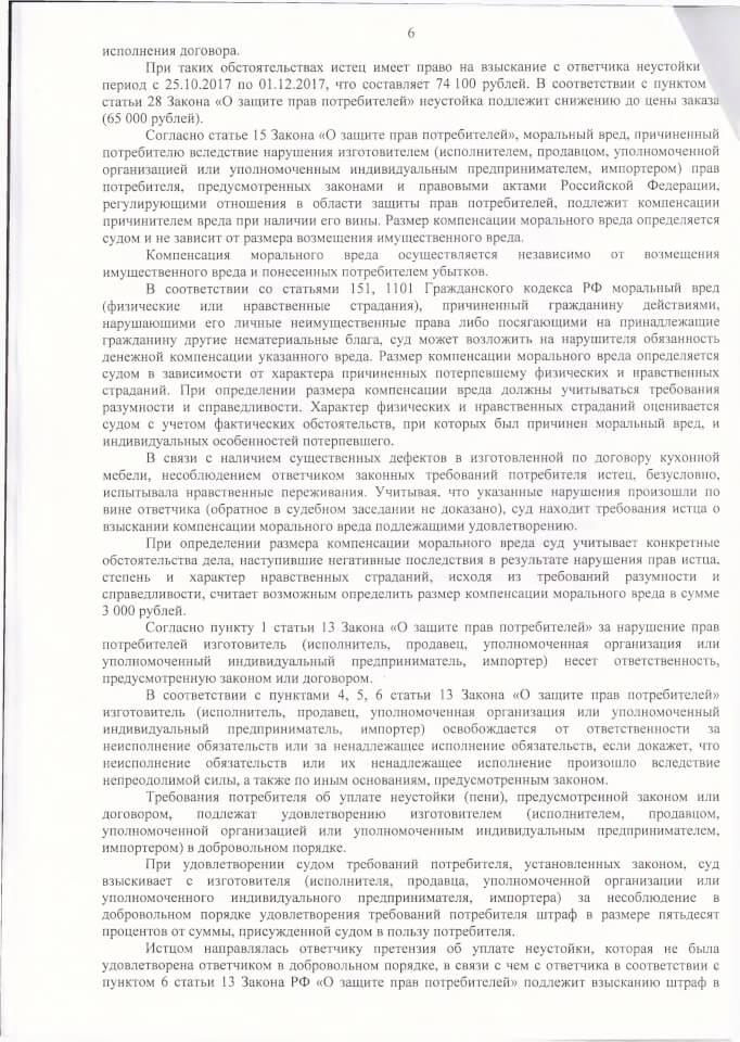 Решение Гагаринского районного суда о защите прав потребителей 6
