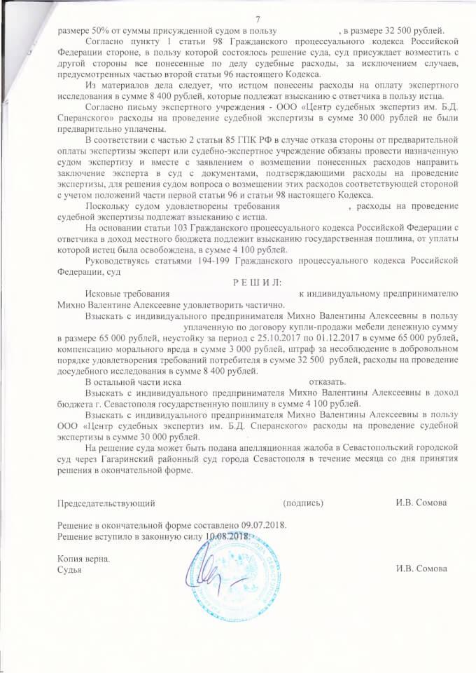 Решение Гагаринского районного суда о защите прав потребителей 7