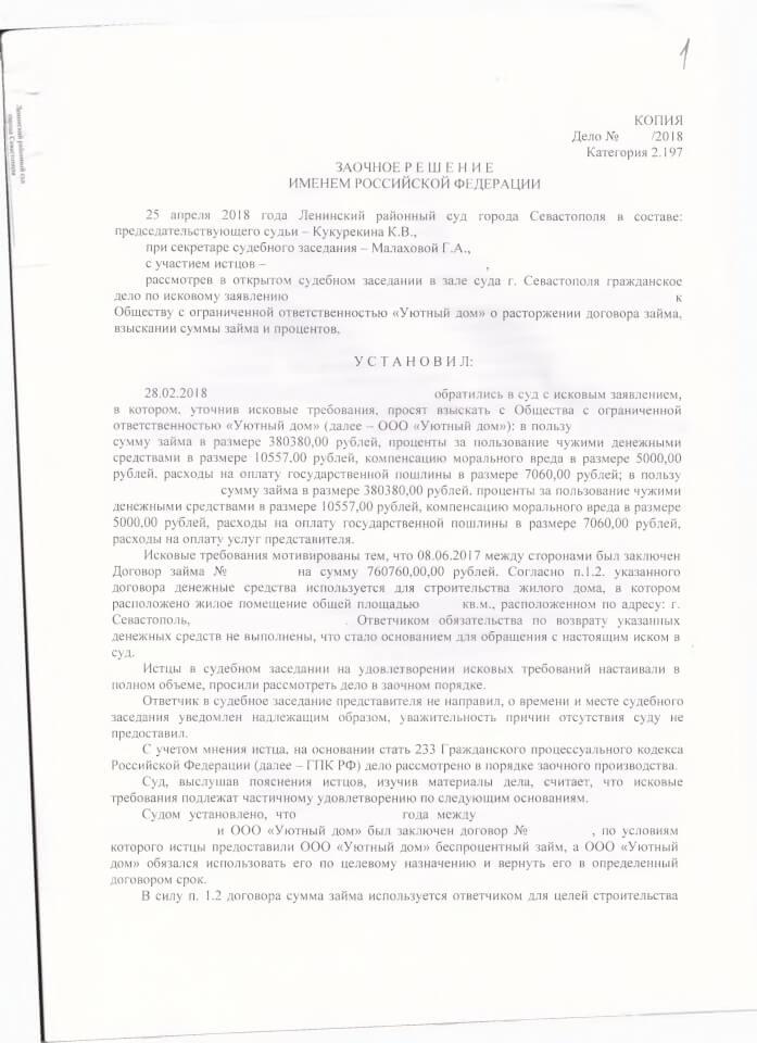 Решение Ленинского районного суда о взыскании с ООО Уютный дом 1