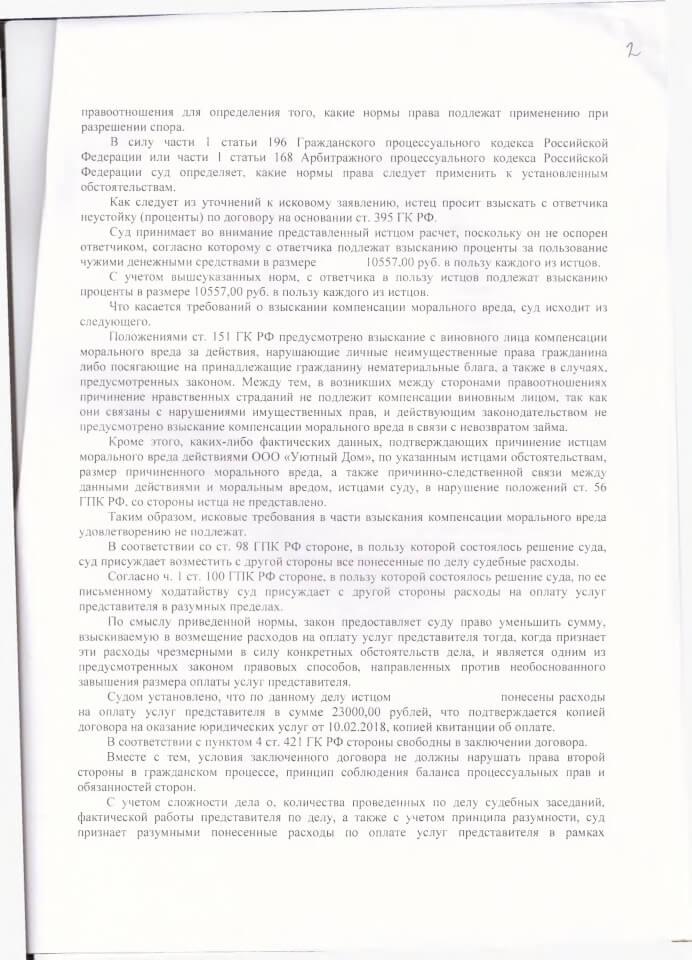 Решение Ленинского районного суда о взыскании с ООО Уютный дом 3