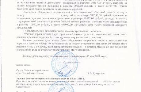 Решение Ленинского районного суда о взыскании с ООО Уютный дом 4