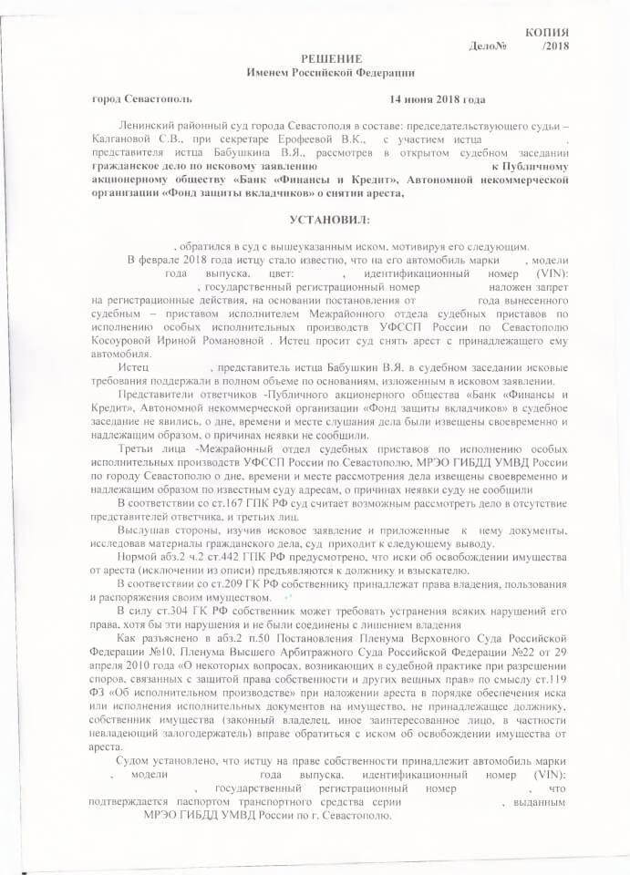 Решение Ленинского районного суда о снятии ареста с автомобиля 1