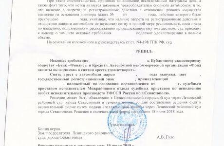 Решение Ленинского районного суда о снятии ареста с автомобиля 2