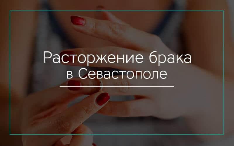 Расторжение брака в Севастополе