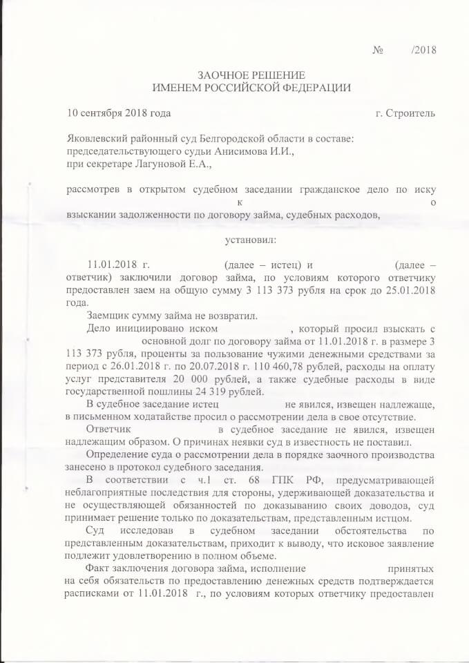 Решение Яковлевского районного суда о взыскании денег 1