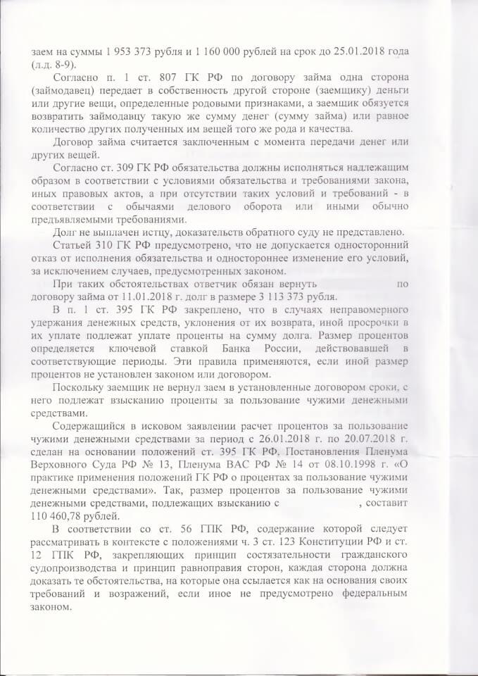 Решение Яковлевского районного суда о взыскании денег 2