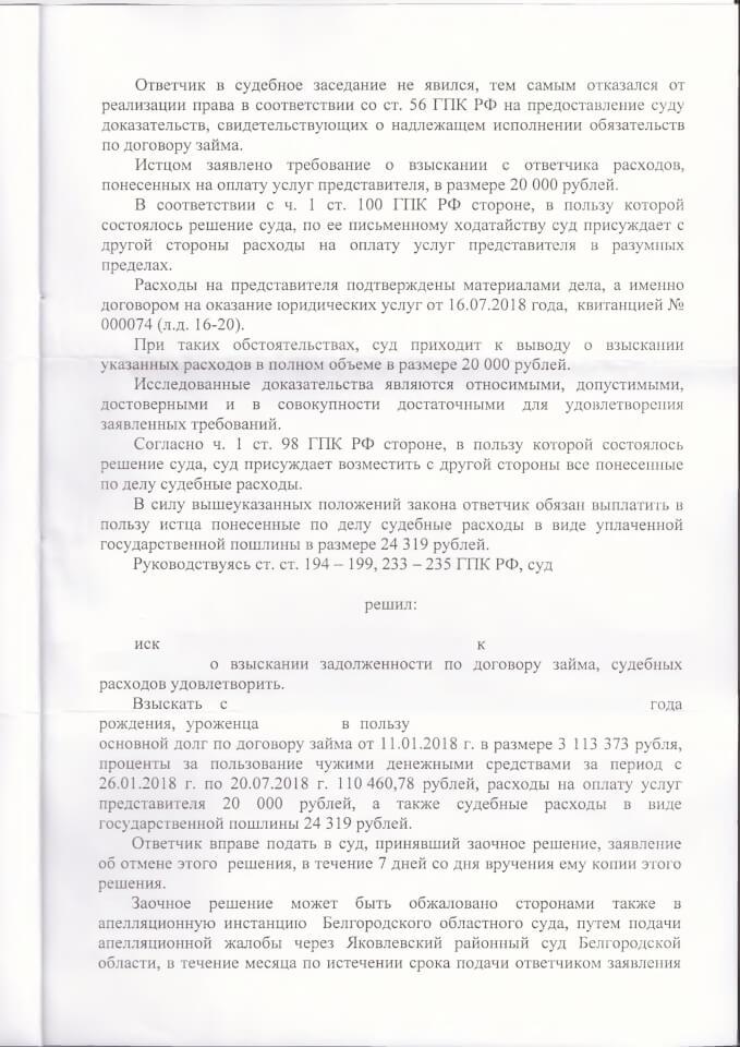 Решение Яковлевского районного суда о взыскании денег 3