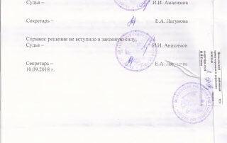 Решение Яковлевского районного суда о взыскании денег 4