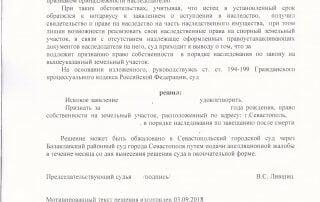 Решение Балаклавского районного суда о признании права собственности наследство 3