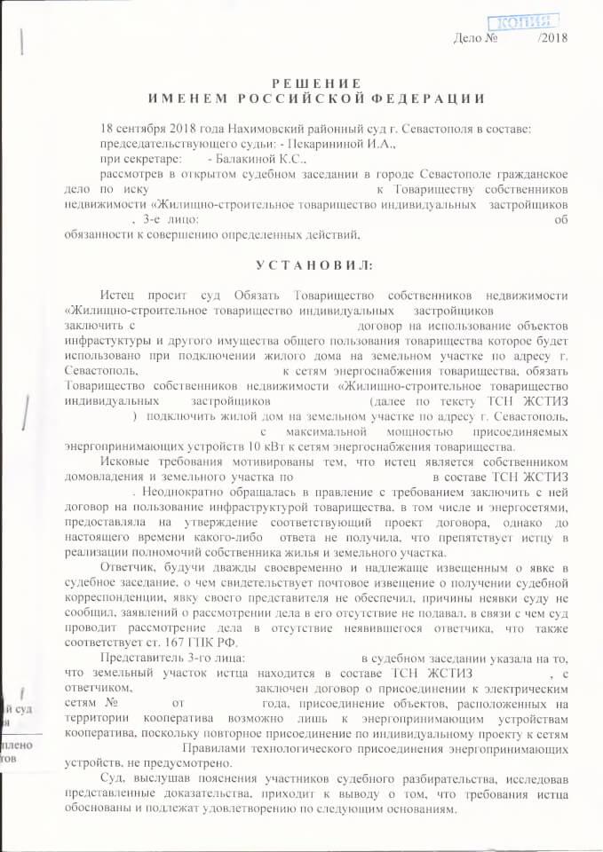 Решение Нахимовского суда о подключении к сетям электроэнергии 1